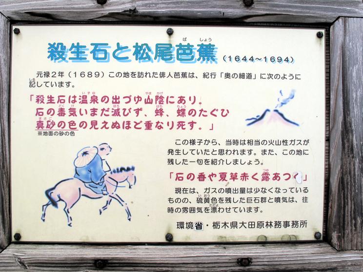 道の駅 湯西川 name=