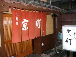 京町 - お店の外観