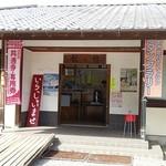 須花坂公園 憩い館 - お店外観 入り口