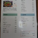 154615351 - メニュー(富士宮焼そば・鉄板焼・一品料理)