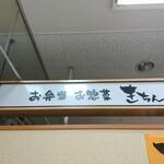 きちん - 店頭上部 看板 お弁当 お惣菜 きちん。