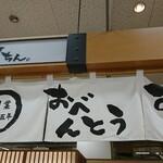 きちん - 店頭上部 のれん 創業 大正5年 おべんとう おそうざい