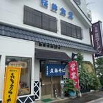 桜井食堂 - 外観です