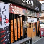 仙台ホルモン・焼き肉 ときわ亭 - 入り口