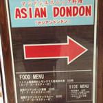 カラーズ - 10/23 ASIAN DONDON