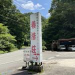 帝釈峡観光ホテル別館養浩荘 -