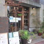 日本茶専門店 茶倉 - こじんまりとした外観