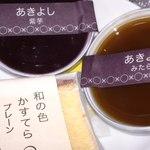 三隅勝栄堂 - 料理写真:上から、あきよし紫芋181円、あきよしみたらし181円、和の色かすてらプレーン168円