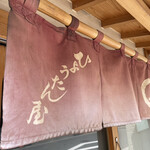 ひょうたん屋 - 暖簾