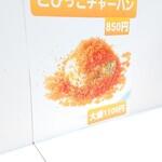 ベトコンラーメン新京 - 料理写真: