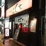 らー麺 とぐち - 店舗