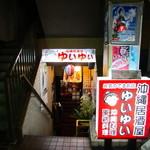 沖縄居酒屋ゆいゆい - 住吉のど真ん中にあります