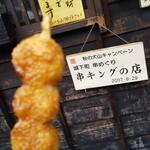 山田五平餅店 - 串キングの店
