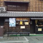 山田五平餅店 - 外観