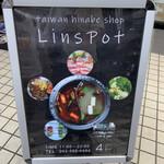 taiwan hinabe shop LinsPot -