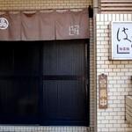 旬菜焼 はざま - 北陸電力の隣の店舗