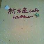 材木座カフェ -