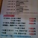 Saikyougenya - お昼のメニュー