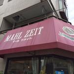 MAHL ZEIT - 愛らしい店舗!