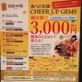 【7月末まで期間限定】野村不動産様負担3000円割引コース