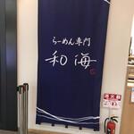らーめん専門 和海  -