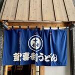 154682671 - 博多のうどんランキングNO2の人気店
