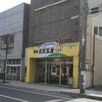 お天気屋喫茶店 -