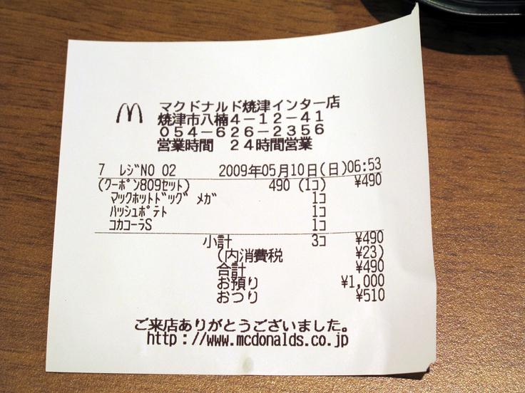 マクドナルド 焼津インター店 name=