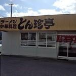 東京ラーメンとん珍亭 - 入口