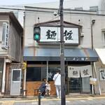 麺哲 - お店の外観