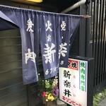 新楽井 -