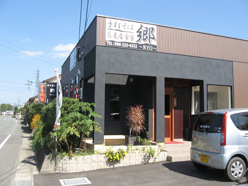 蕎麦居食屋 郷