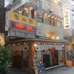 濱横酒場 -