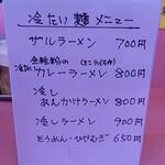味の福龍 - 夏に嬉しい冷たい麺メニュー