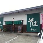 鐘庵 三保総本店 -
