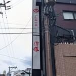 長崎卓袱浜勝 -