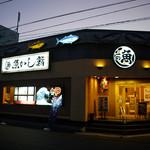 沼津魚がし鮨 - 魚がし鮨 沼津港店