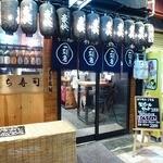 立ち寿司 - 店前