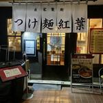 自家製麺つけ麺 紅葉 - 外観(閉店後)
