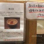 154789380 - あえだま,らぁめん登里勝(三重県桑名市)食彩品館.jp撮影