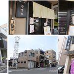 154789384 - らぁめん登里勝(三重県桑名市)食彩品館.jp撮影