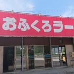 おふくろラーメン - お店