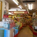 一福堂 - 中央の店舗内部