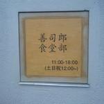 善司郎(食堂部) -