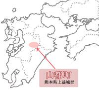 口福家 HANARE - 野菜は、熊本県 山都町産です。