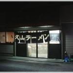 久山ラーメン -
