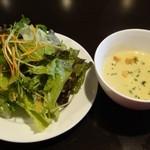 ル・コクリコ - サラダ&12品目のポタージュスープ