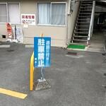 154863056 - 無料駐車場は少しお店から少し離れた所に2台分あります。少し狭くて前向き駐車です。