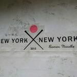 ラーメン ニューヨーク ニューヨーク -