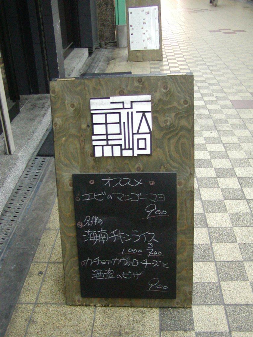 ニュー黒崎